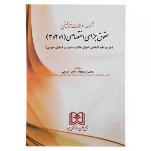 مجموعه سوالات تالیفی حقوقی جزای اختصاصی 1و2و3 نویسنده محسن دیبا نژاد و ناصر کریمی